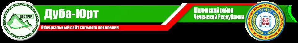 Администрация Дуба-Юртовского сельского поселения Шалинского муниципального района